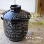 和食器 茶碗蒸し碗 蓋付き 和食器 日本製 黒釉ウズ 小