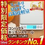 キッチンスケール デジタル 3kg [Latuna] デジタルスケール スケール 0.1g単位 キッチン クッキングスケール 料理 お菓子作り レタースケール コンパクト はかり