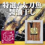 【太刀魚】醤油干し