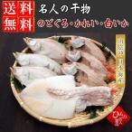 のどぐろ・えてかれい・白いか 干物(ひもの)セット 詰め合わせ 送料無料 3種-7尾