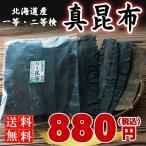 北海道産 真昆布100g(メール便で発送します 代引き・日時指定はできません。)