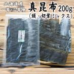 昆布 200g 北海道産 真昆布 まこんぶ 出汁昆布   加熱用昆布 メール便でお届け 送料無料