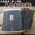 昆布 200g 北海道産 真昆布(切葉) 20%OFFでお買い得 まこんぶ 出汁昆布 加熱用昆布 メール便でお届け 送料無料