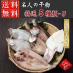 のどぐろ(あかむつ)入り 干物(ひもの)セット 詰め合わせ 送料無料 干物5種-J