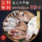 のどぐろ(あかむつ)大サイズ入り 干物(ひもの)セット 詰め合わせ 送料無料 5種-J