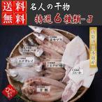 のどぐろ(あかむつ)入り 干物(ひもの)セット 詰め合わせ 送料無料 6種-J