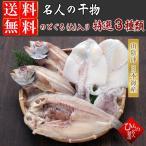 のどぐろ大・甘鯛・白いか入り 干物(ひもの)セット 詰め合わせ 送料無料 特選-A3種