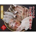 のどぐろ(あかむつ)大サイズ入り 干物(ひもの)セット 詰め合わせ 送料無料 日本海セット-8種類