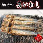 真いわし(マイワシ) 干物(単品) (島根県加工)