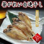 笹かれい(ヤナギカレイ)白蓮干し 干物(上乾) 山陰沖日本海産