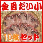 金目鲷 - 金目鯛 干物 小 10枚セット