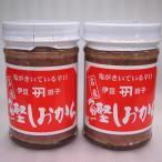 西伊豆伝統製法の完全無添加 鰹(かつお)塩辛 小瓶 1本