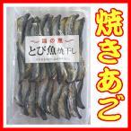 焼きアゴ(飛魚の焼き干し)