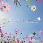 【ネコポス便可】デラ 更年期にやさしい音楽 メンタル・フィジック・シリーズ