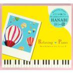 リラクシング ピアノ Mr.ChildrenコレクションII
