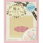 【ネコポス便可】 ビー・エヌ つやつや・つるん・ぷるんなネイルシール 貼るトップコート風シール TOH-02 ピンク