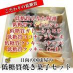 虎屋の低糖質焼き菓子セット(ガトーショコラ・フィナンシェ・ナッツクッキー、ゴマクッキー、ひなた饅頭)(砂糖・小麦粉不使用)(糖質制限・糖質オフ)