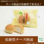 低糖質チーズ饅頭(1個)