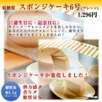 低糖質スポンジケーキ(プレーン)6号(砂糖・小麦粉不使用)(人工甘味料・保存料・マーガリン不使用)(糖質制限・糖質オフ)