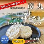 こだわり玄米ポン煎「彦丸」(ひこまる)70枚入り(送料込み・限定お試し)