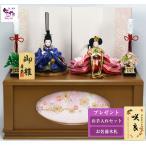 雛人形 【収納飾り】 ひな人形 「豆(小)親王」収納飾り