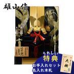 五月人形 兜飾り 【雄山作】 竹雀之兜15号 531103