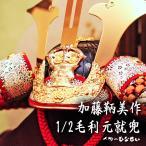 1/2 毛利元就(もとなり)の兜 加藤鞆美作|五月人形 兜飾り かぶと こどもの日 2017