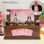 かさね雛|収納80cmタイプ 親王飾り 雛人形 収納箱