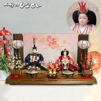おひなさん 親王飾り 人気な【京極雛】 高級な雛人形で、お顔が凛々しい。ひな人形の平飾り