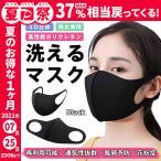 在庫限り特価 3枚セット 3D立体 男女兼用 高性能ポリウレタン 通気性 再利用 経済的 洗えるマスク