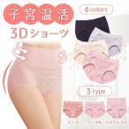 子宮温活 ヒップアップ ショーツ パンツ 冷え性 冷え防止 あたたか 3D構造 蜂巣状 重ね履き 美尻 子宮温活3Dショーツ