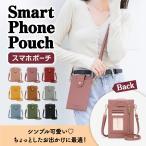 スマホポーチ ショルダーポーチ 携帯電話バッグ カードケース 肩掛け おしゃれ お散歩バッグ ランチバッグ