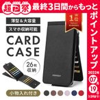 カードケース カード入れ メンズ 男性用 大容量 大量収納 たっぷり収納 薄型 コンパクト ファスナーポケット付き 整理 スマホ ケース