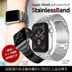 アップルウォッチ AppleWatch ステンレスバンド ステンレスベルト バンド ベルト ステンレス 交換 交換ベルト 38mm 40mm  42mm 44mm