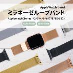 アップルウォッチ Apple Watch バンド ベルト ステンレス 44mm 42mm 40mm 38mm ミラネーゼループ Series 2 3 4 5 6 SE