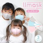 マスク 子供用 洗える キッズマスク 3枚入 抗菌 不繊維 紐調整 PM2.5 花粉 銀イオン 冬用 男女兼用 幼児 高機能