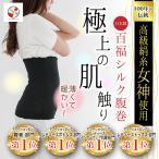 腹巻 レディース メンズ シルク 日本製 腹巻き 薄手 暖かい 薄い 妊活