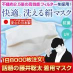 シルクマスク 日本製 洗えるマスク 藤井聡太 シルク マスク メーカー 小杉織物  立体 京都 ギフト 誕生日