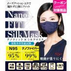 小杉織物 マスク 日本製 6層構造 N95 絹 洗えるマスク 高密閉型 息ラク シルク 眼鏡曇りにくい オールシーズン 大きめ 小さめ メンズ 女性用