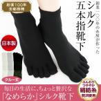 シルク 靴下 日本製 ひえとり靴下 冷え性 冷えない靴下 シルク靴下 冷え取り ソックス レッグウォーマー 五本指