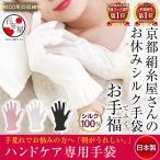 おやすみ手袋 シルク 日本製 保温 手袋 レディース 冷え取り 冷えとり シルク手袋