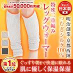 レッグウォーマー シルク 日本製 レディース メンズ 夏 ロング ロング丈 冷え取り 冷えとり 母の日