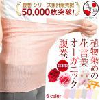腹巻 レディース オーガニックコットン 日本製 シルク 冷えとり マタニティ メンズ 腹巻き 誕生日