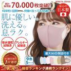洗えるマスク 日本製 マスク 洗える 秋冬 男性 女性用 子供 小さめ 大きめ 血色マスク おしゃれ メーカー