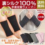 レッグウォーマー 足首ウォーマー 冷えとり靴下 手首ウォーマー シルク 日本製 靴下 冷えとり
