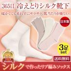 靴下 シルク 日本製 レディース セット 綿 ソックス 冷えとり靴下 シルク靴下 冷え取り 白 ピンク ブラウン 3足セット