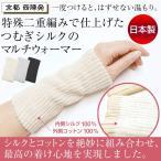 手袋 シルク 日本製 ハンドウォーマー レッグウォーマー レディース 冷え取り コットン ショート丈 スマホ対応 指なし 指先が出る