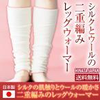 レッグウォーマー シルク 二重編み ウール ソックス 日本製 冷え取り 靴下 レディース メンズ 送料無料