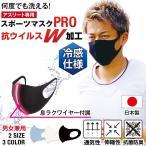 スポーツマスク 日本製 夏用 冷感 メンズ 洗えるマスク 抗菌防臭 マスク UV 洗える 夏 小さめ 大きめ