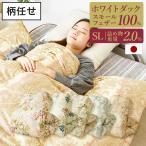掛け布団 羽毛布団 シングルロング 日本製 柄任せ かけ布団 羽毛 ホワイトダック スモールフェザー 100%